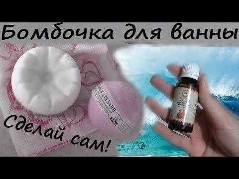 Как сделать бомбочку для ванны в домашних условиях, своими руками