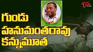 Popular Comedian Gundu Hanumantha Rao Passed Away  TeluguOne - TELUGUONE