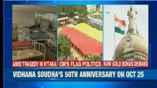 Now K'taka MLAs & MLCs to be given gold biscuits? - NEWSXLIVE