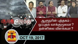 Aayutha Ezhuthu 19-10-2017 Former TN Governor's Book : Confession or Self Explanation..? – Thanthi TV Show