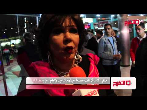 اتفرج   هياتم: لابد من مساندة الهام شاهين ..و اشارك فى رمضان بـ