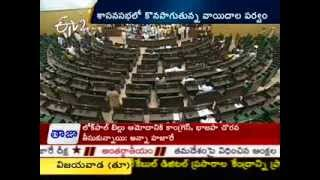 AP Legislative Council Once Again Adjourned For Tomorrow - ETV2INDIA