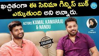 Kutumba Katha Chitram Actors Nandu And Kamal Kamaraju Interview || Talking Movies With iDream - IDREAMMOVIES