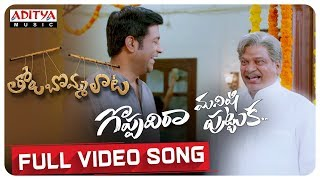 Goppadhi Ra manishi puttuka Full Video Song | Tholu Bommalata Songs | Suresh Bobbili - ADITYAMUSIC