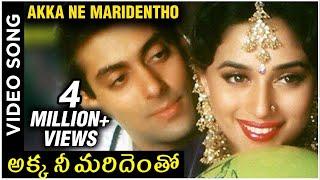 Pemalayam Movie Video Song అక్క నీ మరిదెంతో | Salman Khan | Madhuri Dixit | Rajshri Movies - RAJSHRITELUGU