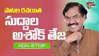 సుద్దాల అశోక్ తేజ హిట్ సాంగ్స్ | Suddala Ashok Teja Hits | Telugu Video Songs Collection | TeluguOne - TELUGUONE