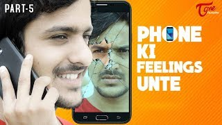 Phone Ki Feelings Unte | Part 5 | Telugu Comedy Video | By Fun Bucket Trishool | TeluguOne - TELUGUONE