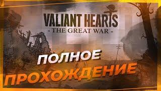 Полное прохождение Valiant Hearts The Great War. Все в одном ролике.
