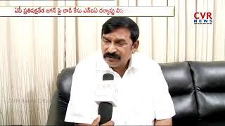 BJP MLA Vishnu Kumar Raju comments on TDP over Ys Jagan Attack Case   TDP Fear to NIA   CVR News - CVRNEWSOFFICIAL