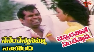 చెప్పకపోతే ఏంచేస్తావ్.. నేనేం చేస్తానమ్మా నాబొంద.. | Back to Back Comedy | TeluguOne - TELUGUONE