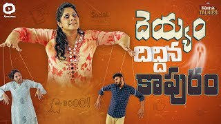Dhayyam Diddina Kapuram | Naina Talkies Telugu Web Series | Latest Comedy Videos 2019 | Sunaina - YOUTUBE