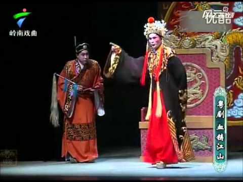Cantonese Opera 东莞长安业余粤剧团演出《血铸江山》