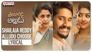 Shailaja Reddy Alludu Choode Lyrical || Shailaja Reddy Alludu Songs || Naga Chaitanya, Anu Emmanuel - ADITYAMUSIC