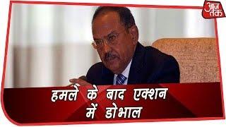 PM मोदी को ब्रीफ करेंगे अजित डोभाल - AAJTAKTV