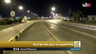 مشاهد من ولاية #المضيبي بعد سريان فترة #منع_الحركة