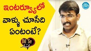 ఇంటర్వ్యూలో వెళ్లి చూసేది ఏంటంటే? - Civil's Ranker Sripal Reddy || Dil Se With Anjali - IDREAMMOVIES