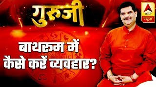 Guruji With Pawan Sinha: Tips useful in bathroom which can help fight diseases - ABPNEWSTV