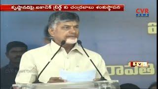 AP CM Chandrababu Naidu LIVE Speech At Vijayawada | iconic bridge across Krishna river  | CVR News - CVRNEWSOFFICIAL