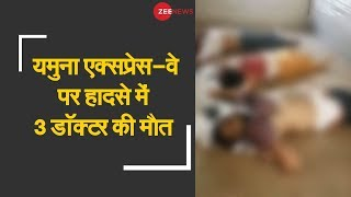 3 doctors from AIIMS killed in accident on Yamuna Expressway - ZEENEWS