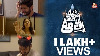 Athadu Aame Athma Telugu Short film 2018 | 4k | CAPDT - YOUTUBE