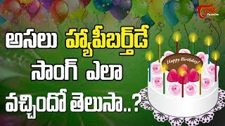 Story Behind Happy Birthday Song - TELUGUONE