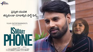 Ismart Phone || Telugu Short Film 2020 || Yuva Entertainments - YOUTUBE
