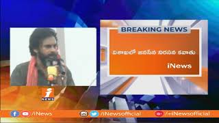 Janasena Chief Pawan Kalyan Speech At Nirasana Kavathu For AP Special Status In Visakha | iNews - INEWS