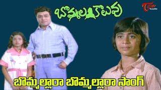 Bommala Koluvu Movie | Bommallara Song | Chandra Mohan | Kavitha | TeluguOne - TELUGUONE