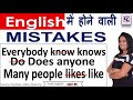 Common English Mistakes - Daily English Speaking – Part 60 - English Speaking Course - #cherry
