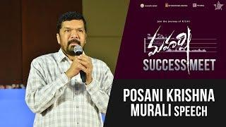 Posani Krishna Murali Speech - Maharshi Success Meet - Mahesh Babu, Pooja Hegde | Vamshi Paidipally - DILRAJU