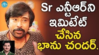 Bhanu Chander Imitates Sr NTR || Saradaga With Swetha Reddy - IDREAMMOVIES