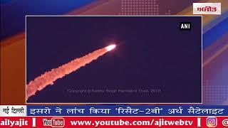 video : इसरो ने लांच किया 'रिसैट-2बी' अर्थ सैटेलाइट