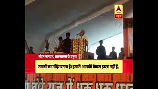 The time is apt for the construction of Ram temple: Mohan Bhagwat - ABPNEWSTV