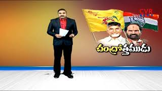 చంద్రోత్తముడు | Congress Depended on Chandrababu Ideas | CVR News - CVRNEWSOFFICIAL