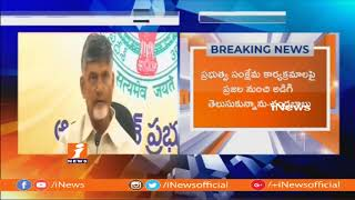 CM Chandrababu Naidu Speech On Nava Nirmana Deeksha IN AP | iNews - INEWS