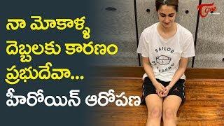 Title: Reason Behind My Knee Scars Is Prabhudeva | నా మోకాళ్ల దెబ్బలకు కారణం ప్రభుదేవా...| TeluguOne - TELUGUONE
