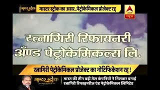 Master Stroke: Maharashtra cancels notification for Ratnagiri refinery following ABP News' report - ABPNEWSTV