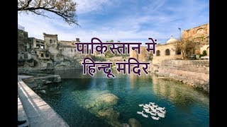 video : पाकिस्तान में स्थित है हिंदुओं का 5000 वर्ष पुराना शिव मंदिर