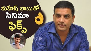 Producer Dil Raju Confirms His Next Project With Mahesh Babu | Dil Raju  Comments On Rumours | TFPC - TFPC