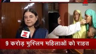 Watch what Maneka Gandhi said on Triple Talaq verdict - ZEENEWS
