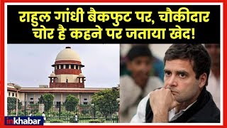 Rahul Gandhi says sorry to Supreme Court for saying Chowkidar Chor Hai to PM Narendra Modi - ITVNEWSINDIA