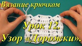 Вязание крючком. Урок 12. Узор