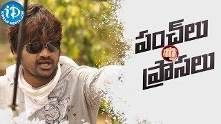 Director Harish Shankar Comedy Punch Dialogues    Telugu Comedy Punch Dialogues - IDREAMMOVIES