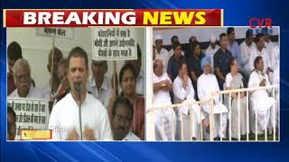 Rahul Gandhi Slams Centre In His Speech On Bharat Bandh | CVR NEWS - CVRNEWSOFFICIAL