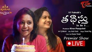 THADASTHU Short Film 2018 | Premier Show LIVE | Anchor Suma, Ravivarma, R. P. Patnaik - TeluguOne - TELUGUONE