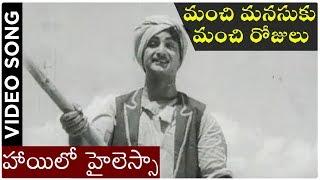 Manchi Manasuku Manchi Rojulu Songs | Hailo Hailessa | N.T. Rama Rao | Rajasulochana - RAJSHRITELUGU
