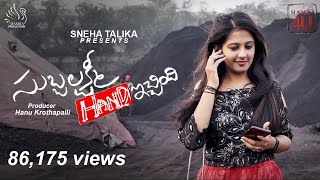 Subbalakshmi Hand Ichindhi | Latest telugu short film | Sneha talika presents | Directed by Prasad - YOUTUBE