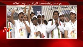 Congress Leaders Pays Tribute to Indira Gandhi    Run For Indira Program    NTV - NTVTELUGUHD