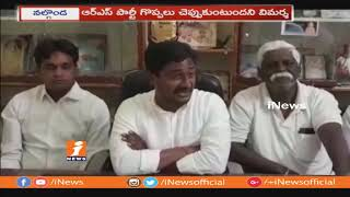 Congress Raghuveera Reddy Comments On TRS Govt Governance In Telangana | iNews - INEWS