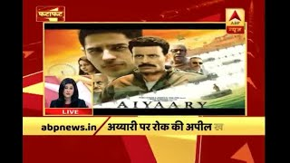 SC rejects the appeal to ban film Aiyaary - ABPNEWSTV